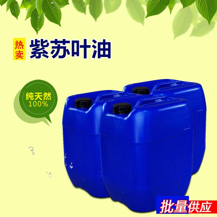 江西紫苏叶油