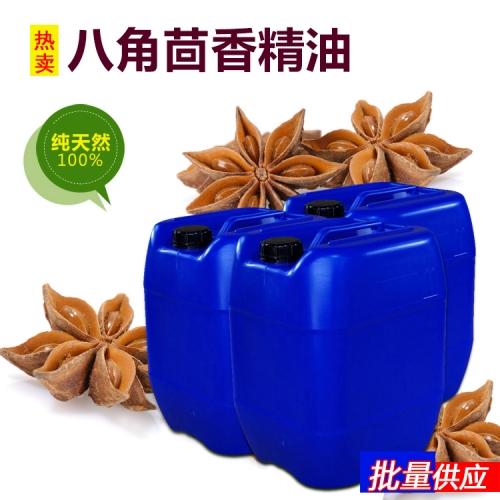 八角茴香精油